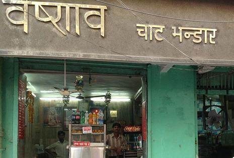 vaishnav chat bhandar